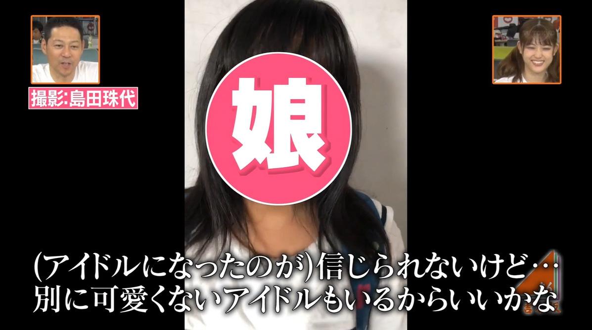 島田珠代の10歳になる娘「可愛くないアイドルもいるから」