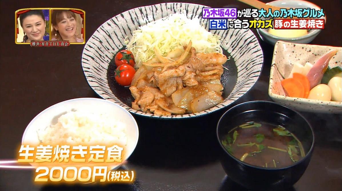 日本料理「中三川」の生姜焼き定食2000円