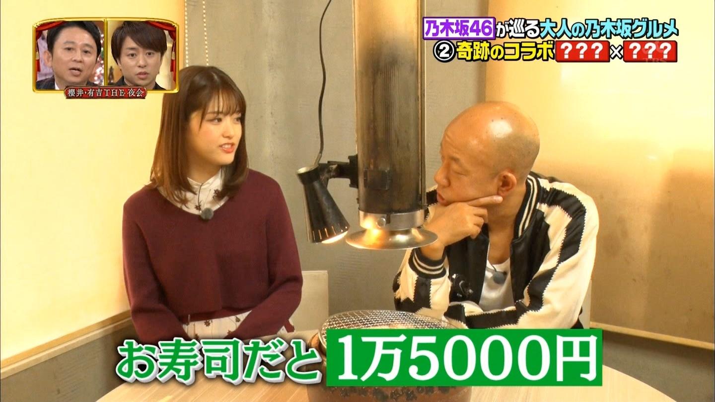 松村沙友理「お寿司だと1万5000円いっちゃう」
