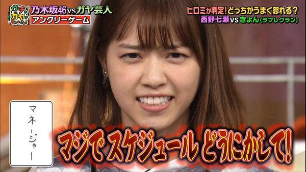 乃木坂46西野七瀬「マネージャー!マジでスケジュールどうにかして!」