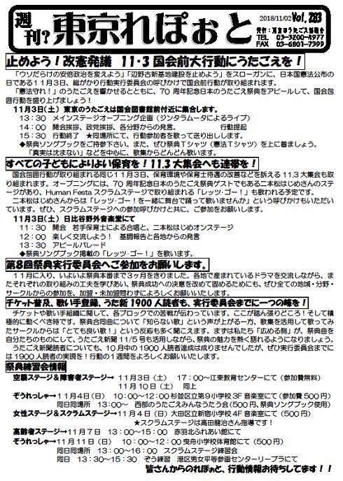東京れぽおと№283