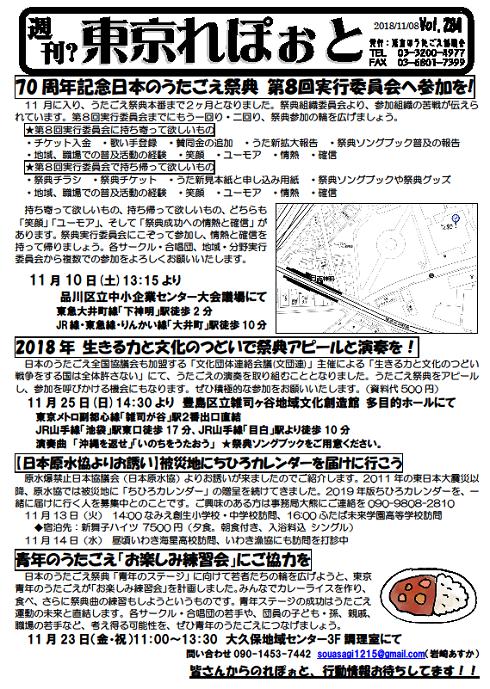 東京れぽおと№284
