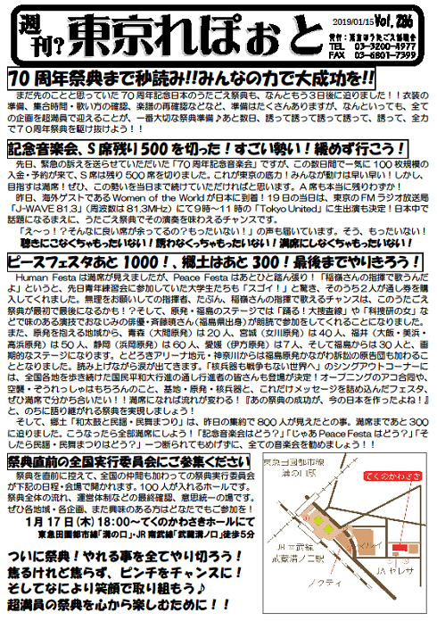 東京れぽおと№286