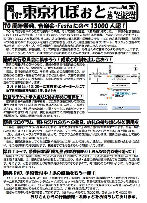 東京れぽおと№287
