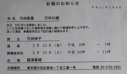 訃報(弓田)