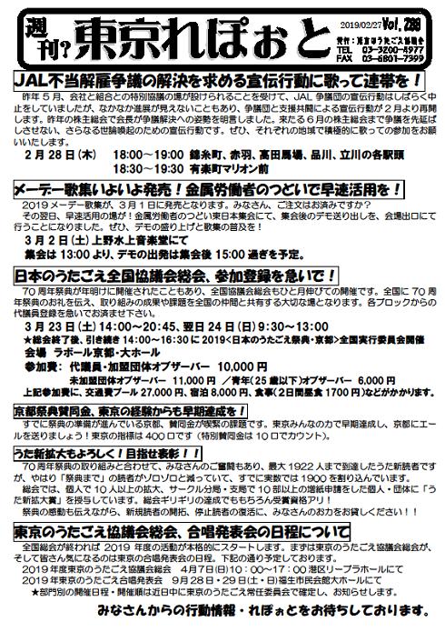 東京れぽおと№288