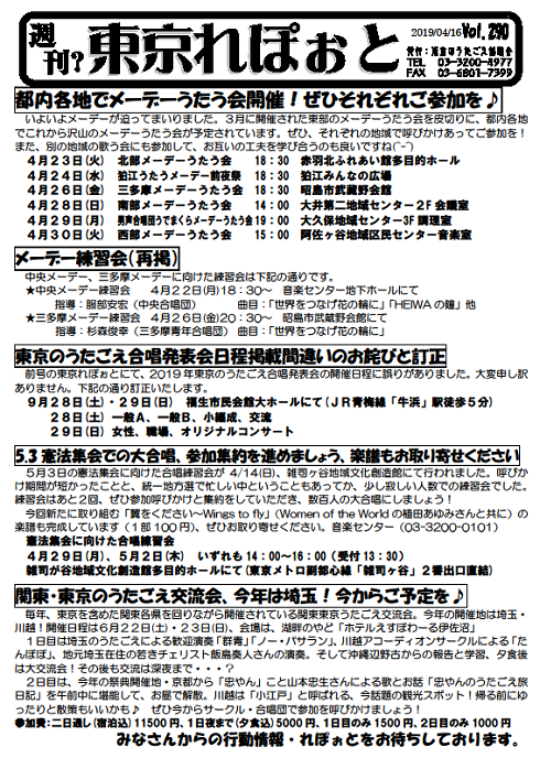 東京れぽおと№290