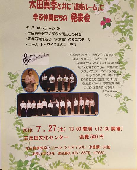 コールシャマイクル薫コンサート