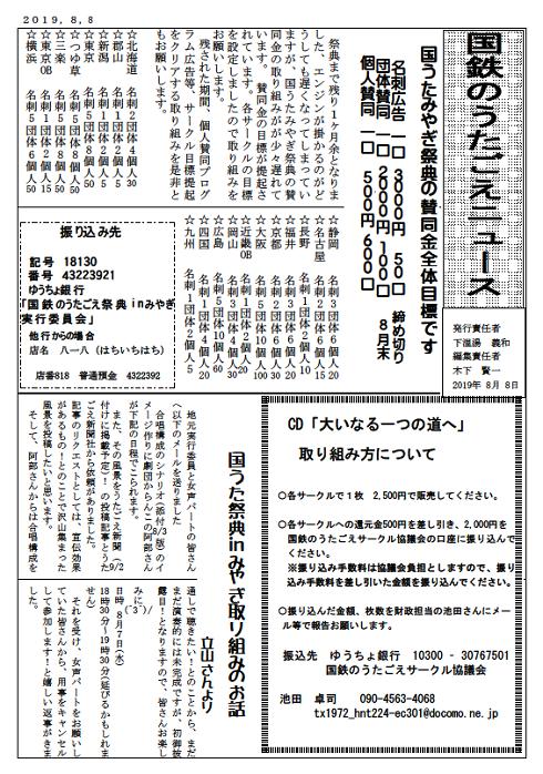 国うたニュース8.8