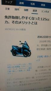 181031 125ccバイク
