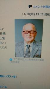 181129 長嶋監督