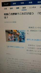 181210 牛丼店