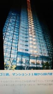 181228 高層ビルからゴミ