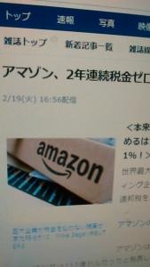 190220 Amazon税金なし