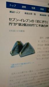 190308 セブンの200円おにぎり
