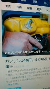 190425 ガソリン高騰