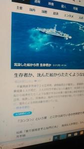 190528 千葉沖 沈没船