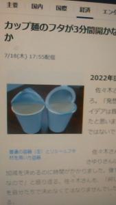 190720 カップ麺ふた