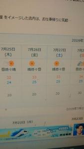 190722 梅雨明け?