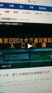 190724 東京2020