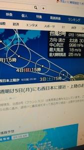 190803 台風8号
