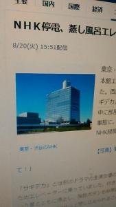 190821 NHKで停電