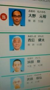 190826 埼玉県知事選