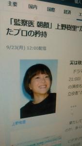 190924 監察医朝顔
