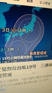 191008 台風19