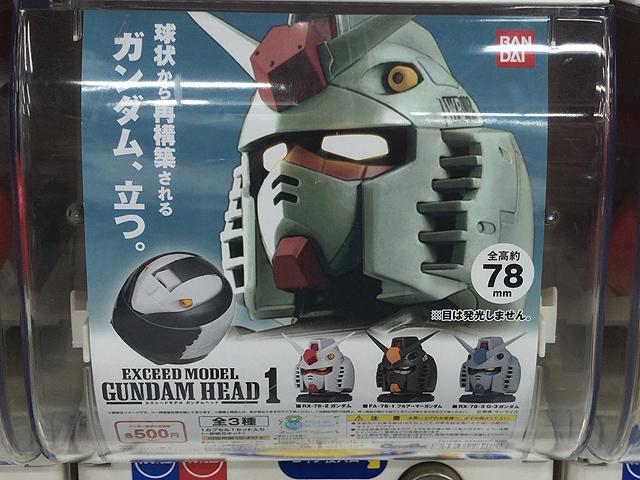 EXCEED_MODEL_GUNDAM_HEAD_FA781_FA_04.jpg
