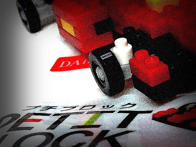 Petit_Block_Racecar_01.jpg