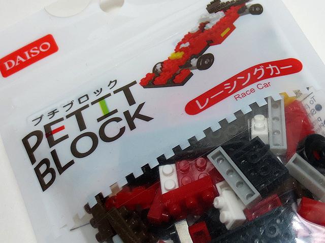 Petit_Block_Racecar_02.jpg