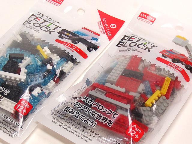 Petit_Block_Racecar_29.jpg