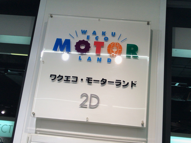 Science_Museum_Tokyo_14.jpg