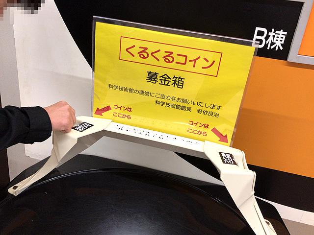 Science_Museum_Tokyo_24.jpg