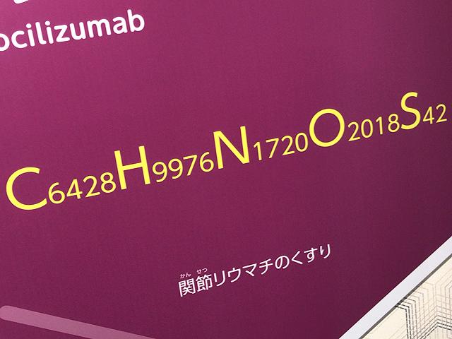 Science_Museum_Tokyo_28.jpg