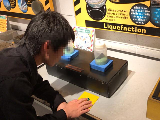 Science_Museum_Tokyo_35.jpg