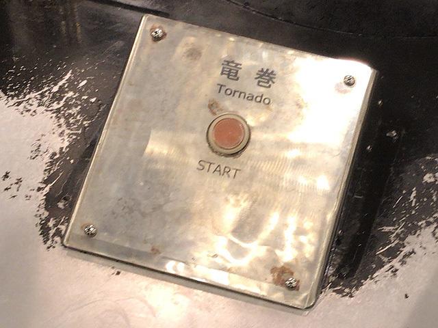 Science_Museum_Tokyo_47.jpg