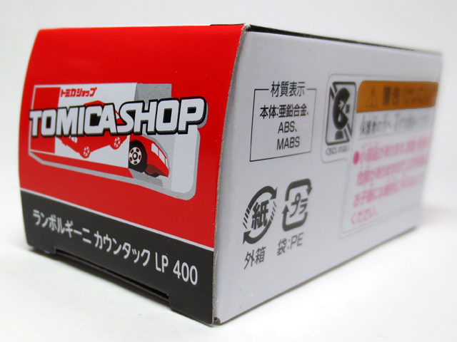 Tomica_shop_original_LP400_07.jpg
