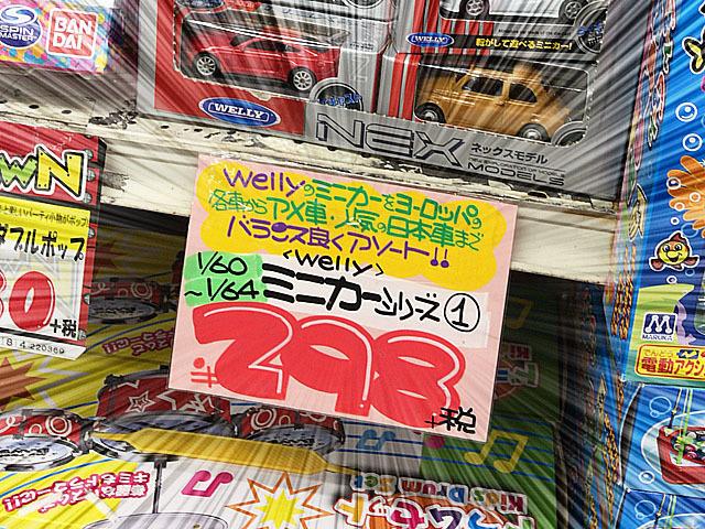WELLY_Honda_NSX_2017_05.jpg