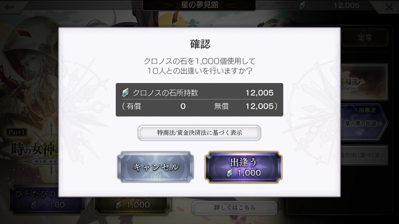 iPhone_app_another_eden_05_10.jpg