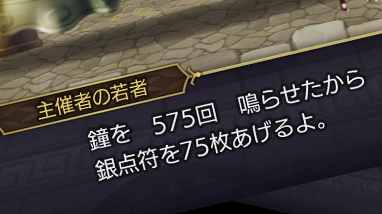 iPhone_app_another_eden_05_23.jpg