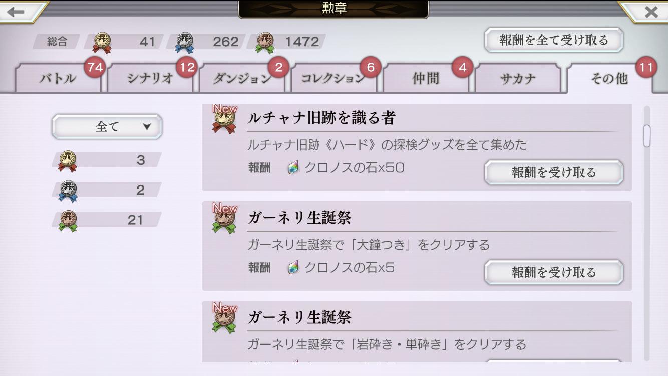 iPhone_app_another_eden_05_41.jpg