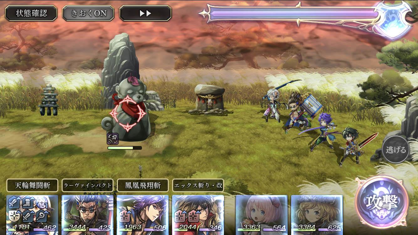 iPhone_app_another_eden_13_11.jpg