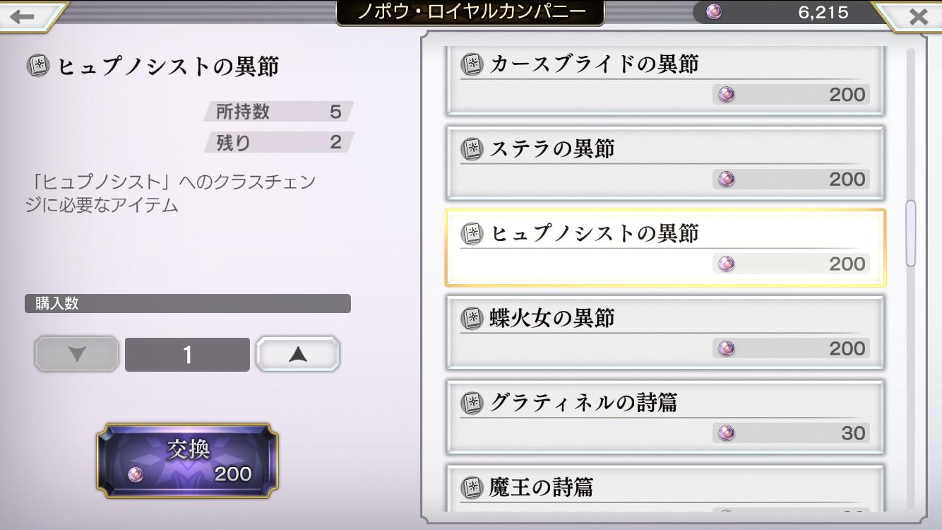 iPhone_app_another_eden_14_03.jpg