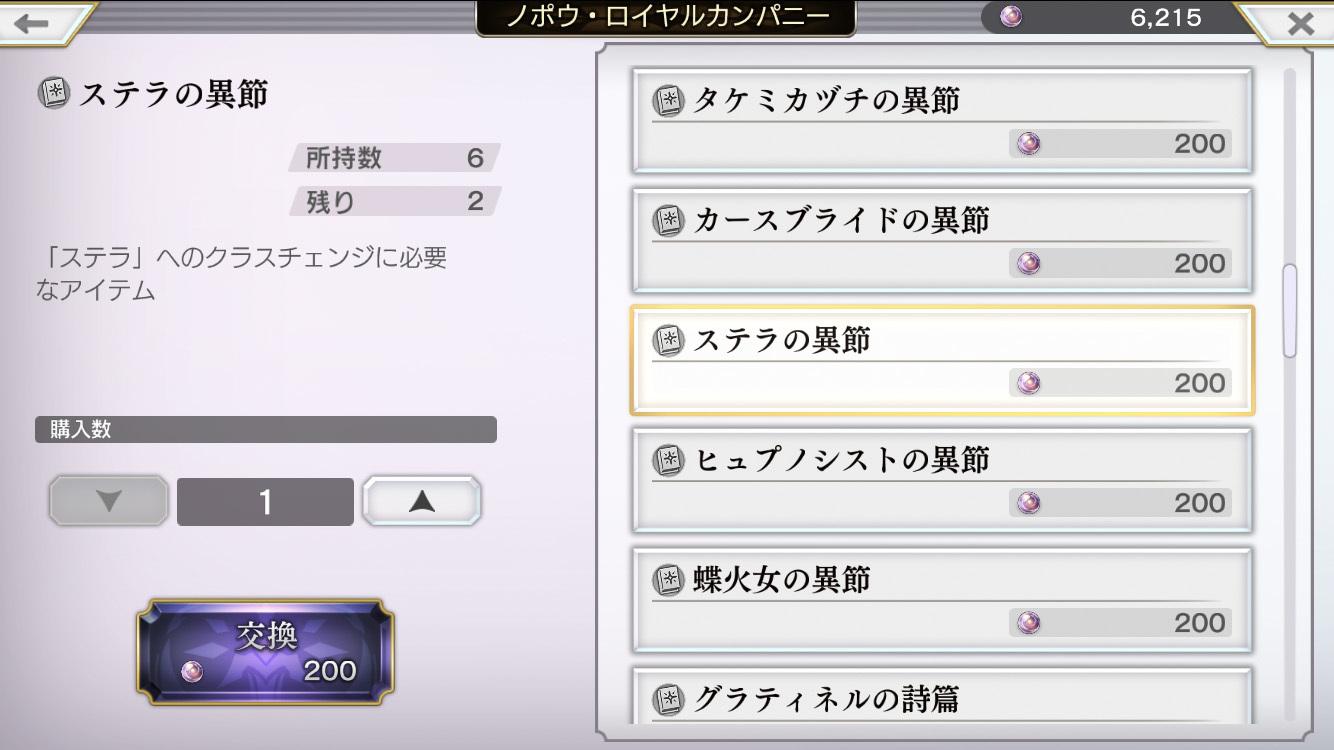 iPhone_app_another_eden_14_05.jpg