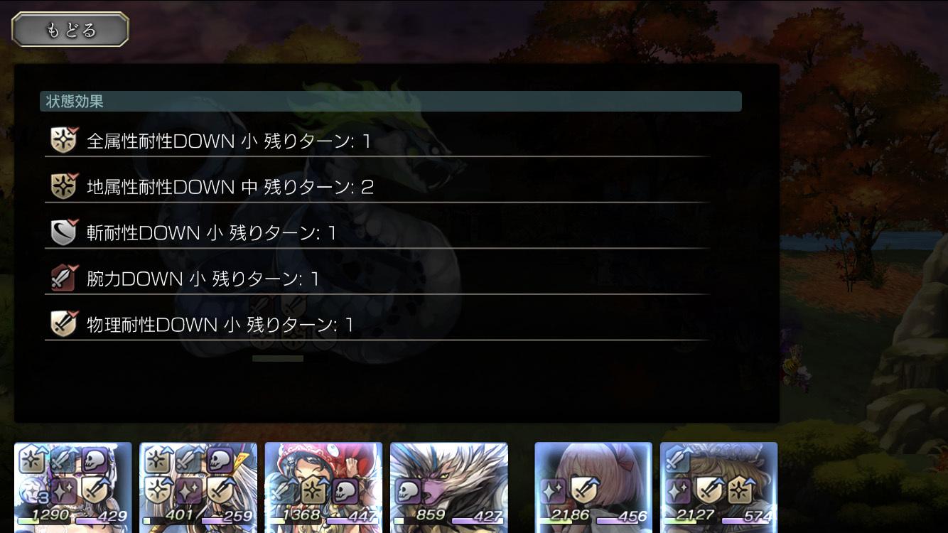 iPhone_app_another_eden_15_07.jpg