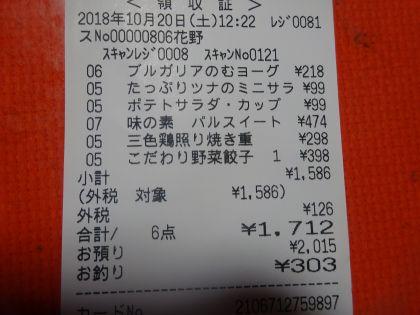 mini_DSC00010_20181020125313d4c.jpg