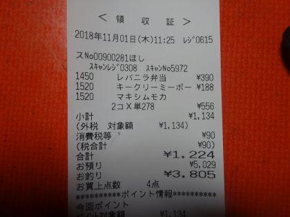 mini_DSC00133_20181101115642d50.jpg