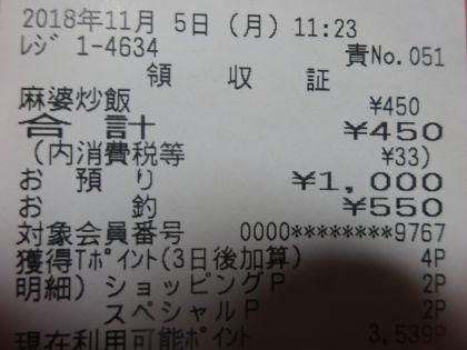 mini_DSC00173_20181105115207e9b.jpg